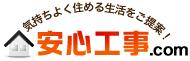 安心工事.com